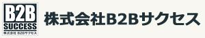 株式会社B2Bサクセス